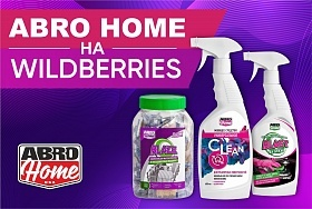 Товары ABRO HOME в интернет-магазине Wildberries